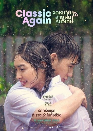Synopsis And Streaming Link Of Thai Film Classic Again